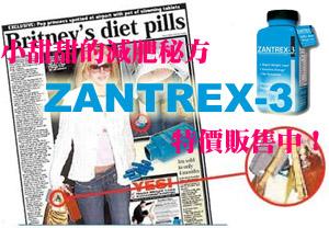 小甜甜減肥秘方 ZANTREX-3