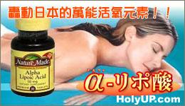 轟動日本的硫辛酸